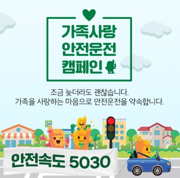 안전속도5030 DB손해보험 가족사랑 안전운전 캠페인