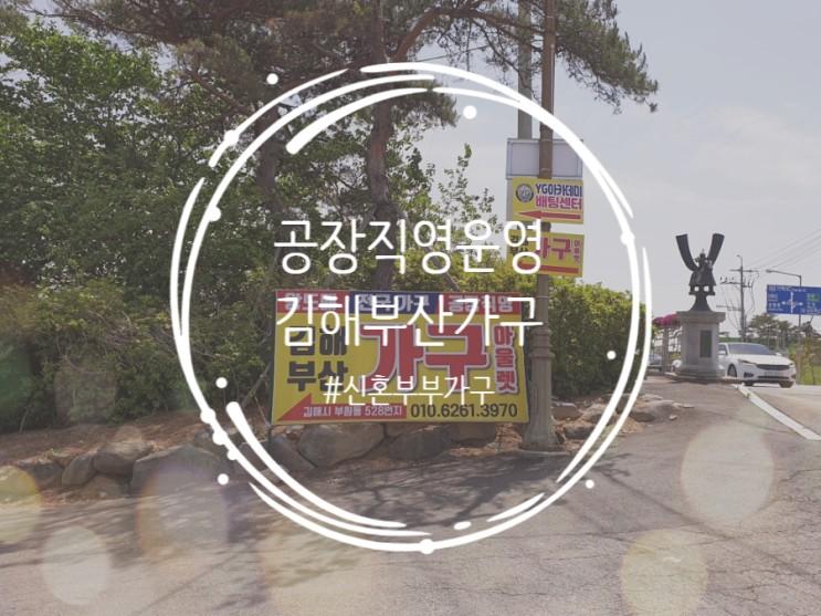 """[결혼준비후기] 김해부산 가구할인매장 """"김해부산아울렛(김해 부원동)"""""""