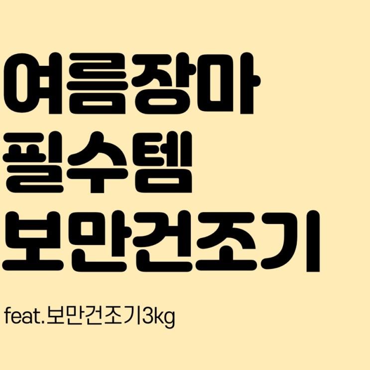 보만건조기3kg 구입/여름장마 두렵지 않아요!!!!!
