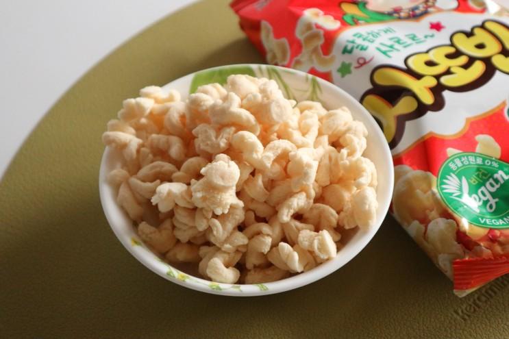 삼양 사또밥, 팝콘형식 비건과자 인증 식품