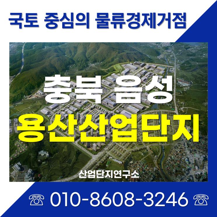 충북 음성용산일반산업단지 사전청약중! 5월 분양공고 예정