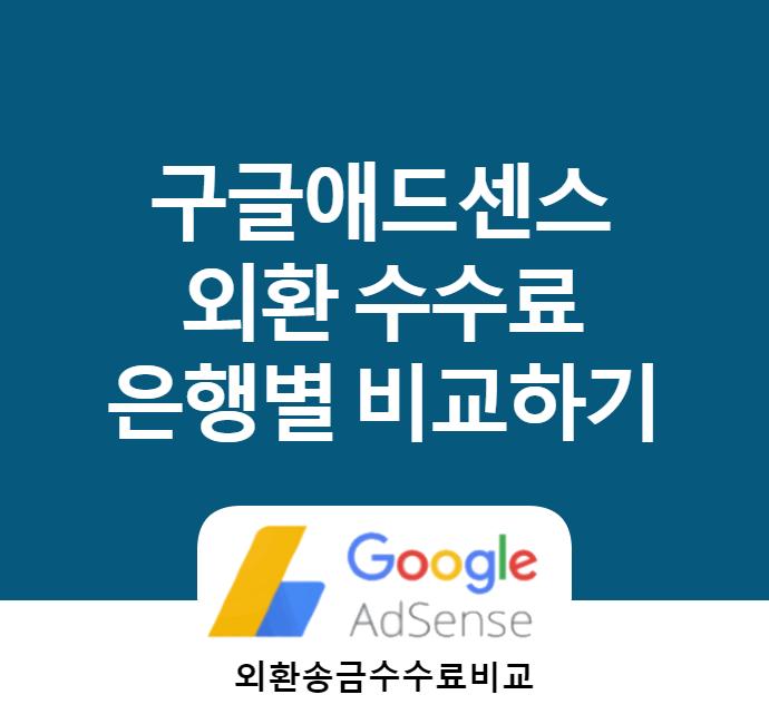 구글애드센스 계좌등록관련 외환수수료(송금수수료) 은행별 비교하기
