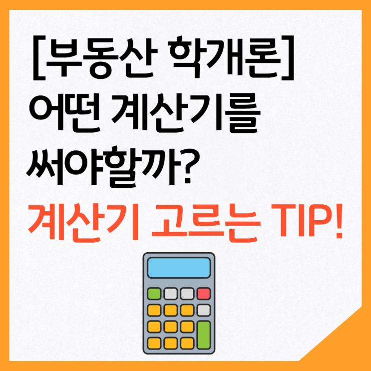 [철산동 공인중개사학원] 부동산학개론 계산기 고르는TIP!