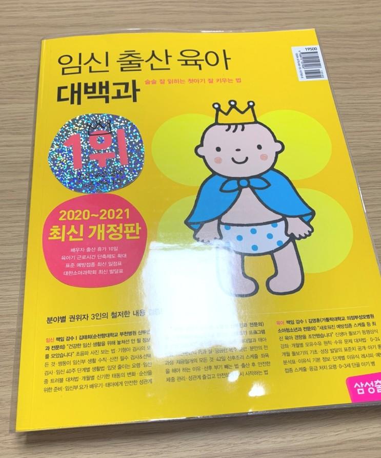 임산부 책 선물 추천, 임신출산육아 대백과