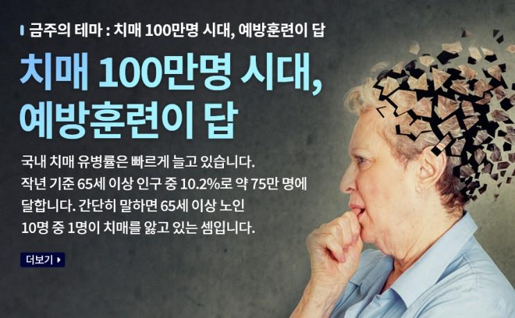 [제주브레인명상센터]치매, 알츠하이머 예방법
