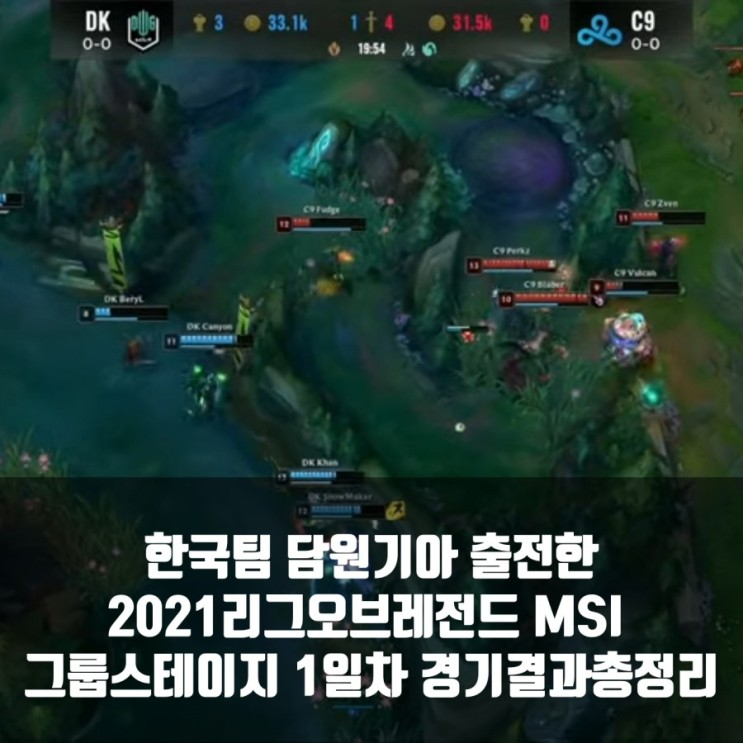 리그오브레전드 2021MSI 그룹스테이지 1일차 경기결과