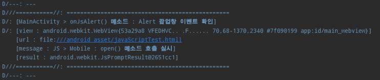 133. (AndroidStudio/android/java) 웹뷰 (webview) 브라우저에서 onJsAlert 팝업창 호출 이벤트 확인