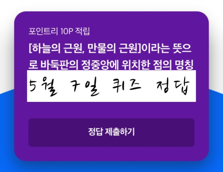 5월 7일 리브메이트 오늘의 퀴즈 / 신한 쏠, OX, 겜성 / 현대h포인트 / 옥션 / 케어나우 / 홈플  정답