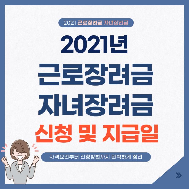 2021 근로 장려금, 자녀장려금 신청 방법 및 지급일 (5월 신청 놓치지 마세요!)