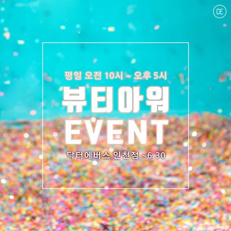 인천 피부관리 이벤트 OPEN★ 피부과 비용 정보 보고 가세요!