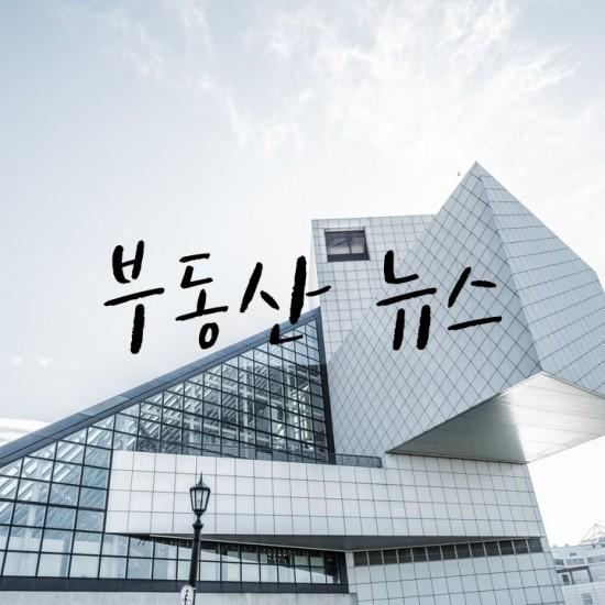 [부동산]2021년5월7일 부동산 주요뉴스