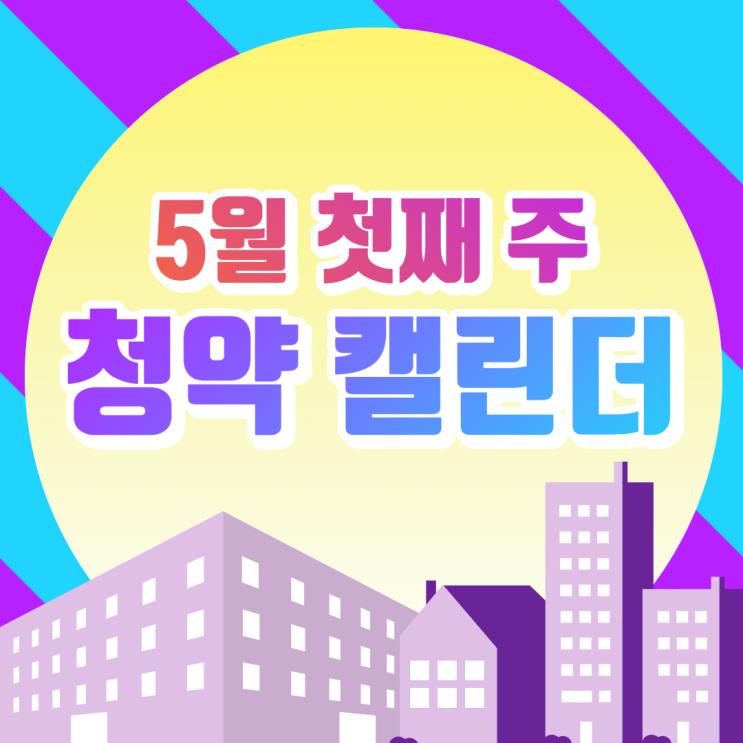 [서울/고척동 공인중개사학원 추천] 5월 첫째 주 청약 캘린더!