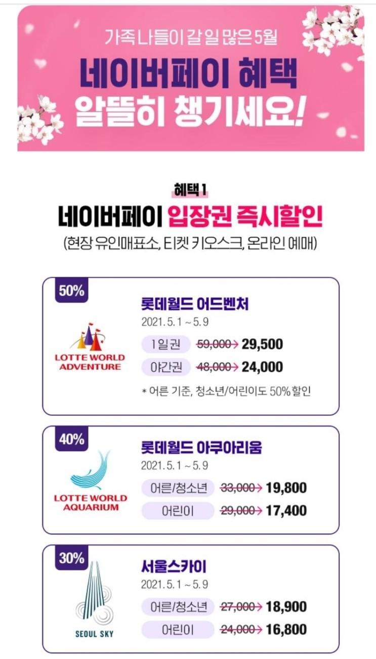 롯데월드/아쿠아리움/서울스카이 30~50% 네이버페이 할인, 어린이날 1만원 입장 이벤트