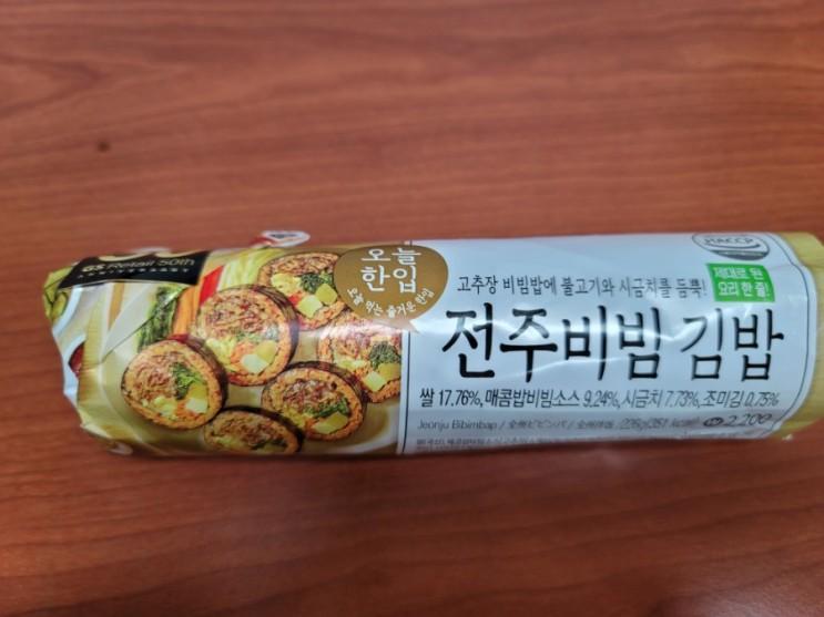 gs25 전주비빔 김밥