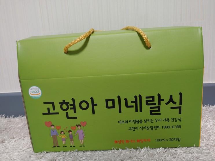 고현아 식이상담센터 고현아주스, 부모님/임산부 선물로 추천하는 건강주스