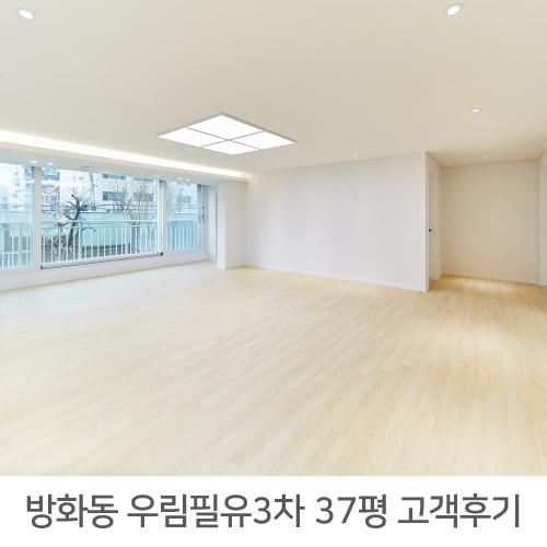 [강서구 인테리어] 방화동 방화우림필유3차 아파트 37평 인테리어 후기