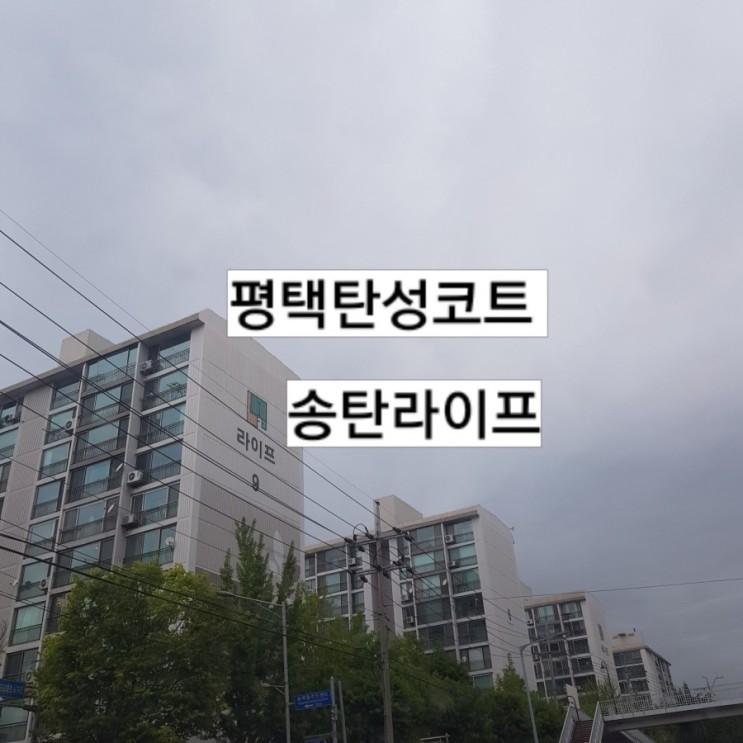 [평택탄성코트] 송탄라이프아파트 베란다리모델링 추천해요~!!!