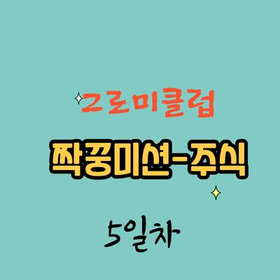 #5 그로미클럽 짝꿍미션 (주식) 종목선정