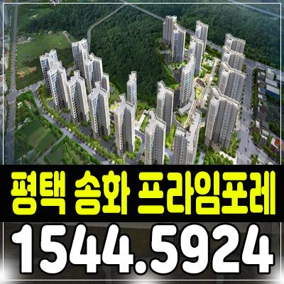 평택 송화 프라임포레 아파트 조합원모집 홍보관 소식