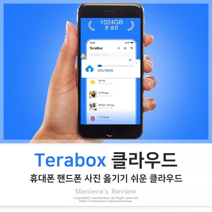 Terabox 휴대폰 핸드폰 사진 옮기기 좋은 클라우드 추천