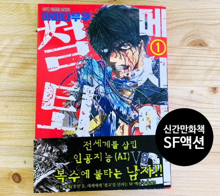 만화책추천. 메시아의 철퇴 1권  SF액션 주목작. 인공지능 AI 아미다 무쿠