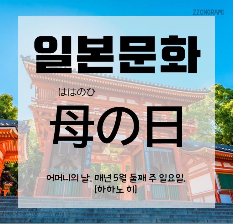 [일본어공부] 일본 문화 : 어머니의 날 「母の日」