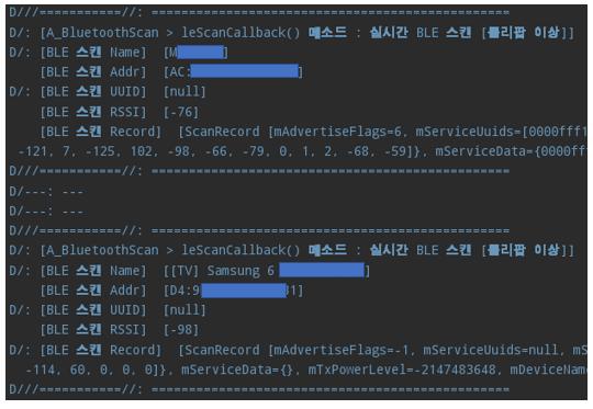 135. (AndroidStudio/android/java) getBluetoothLeScanner 사용해 블루투스 ble 신호 실시간 스캔 실시