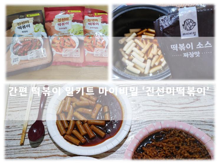 간편 떡볶이 밀키트 마이비밀 진선미 떡볶이 리뷰!
