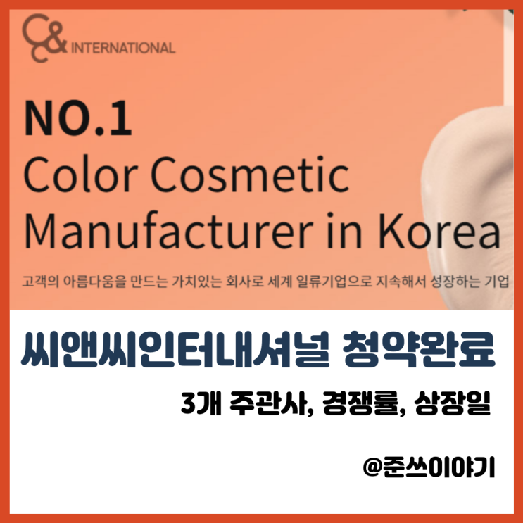 씨앤씨인터내셔널 공모주 3개 주관사 청약 완료 (ft. 상장일, 경쟁률)