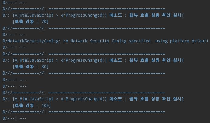 134. (AndroidStudio/android/java) 웹뷰 (webview) 에서 onProgressChanged 브라우저 로딩 상황 확인