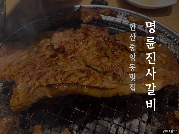 [안산 중앙역 맛집] 명륜진사갈비 : 갈비 무한리필 후기!!