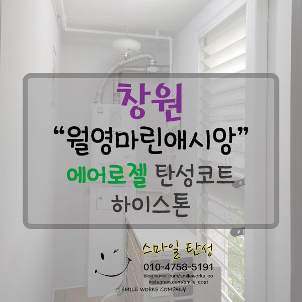 창원탄성코트 / 창원월영마린애시앙 탄성코트, 에어로젤코트 시공후기