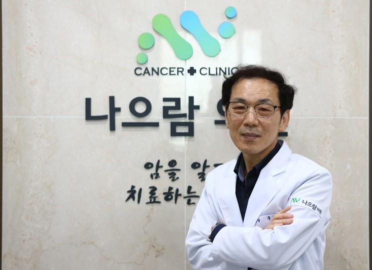 환자의 특성에 맞는 암 치료, 통합의학적 암 치료가 답이다! - 암 치료의 새로운 패러다임을 제시하는 나으람의원 문창식 원장