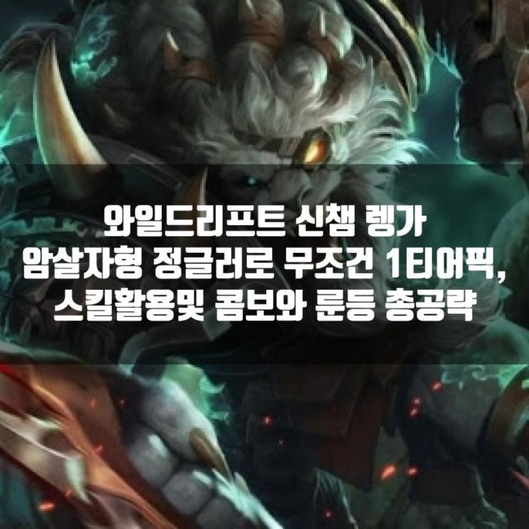 롤와일드리프트 신챔 렝가 스킬활용및 룬 아이템빌드추천