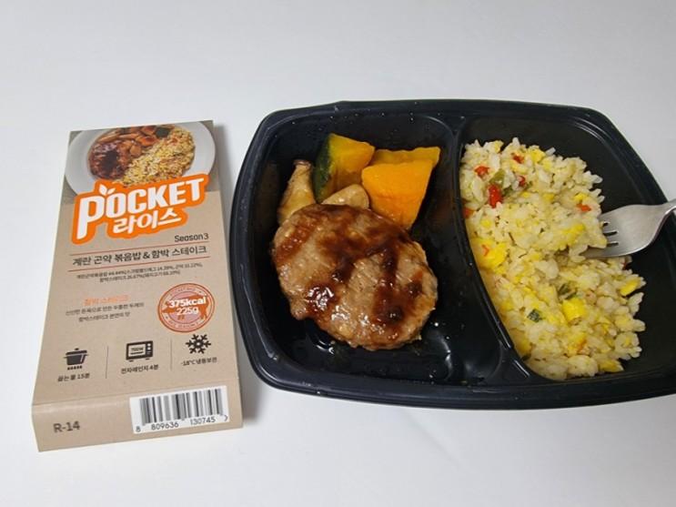 산후다이어트 271일 어린이집 조식 다이어트 식단
