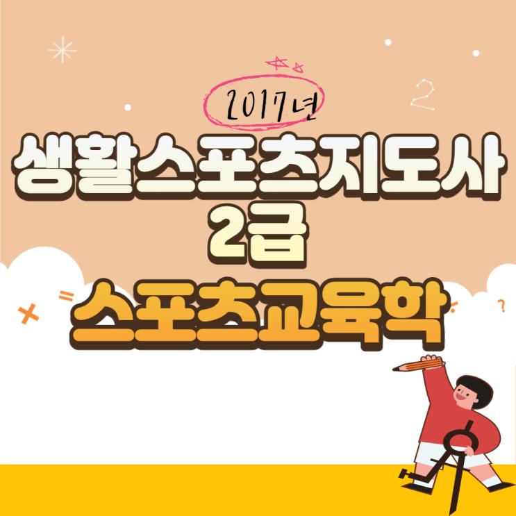 생활스포츠지도사 2급 필기(2017년) 스포츠교육학 문제해설