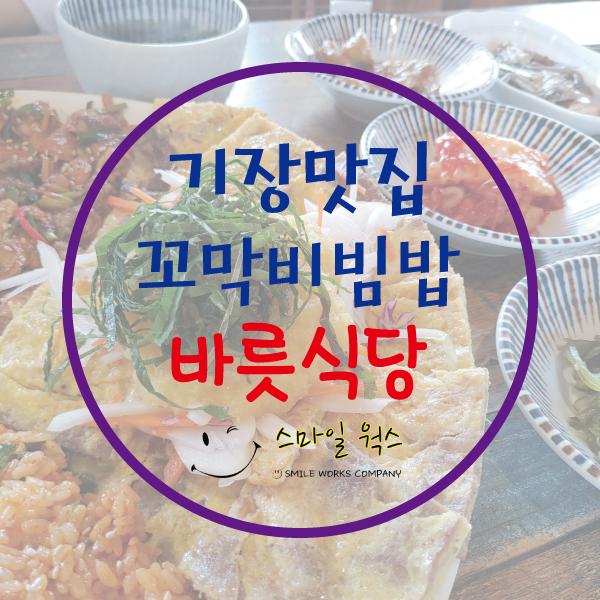 부산기장맛집 / 기장바릇식당, 일광바다뷰와 함께 꼬막비빔밥 육전