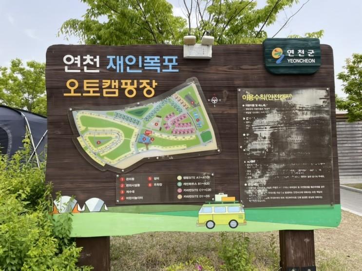 아이동반 캠핑장으로 강력추천하는 연천재인폭포오토캠핑장