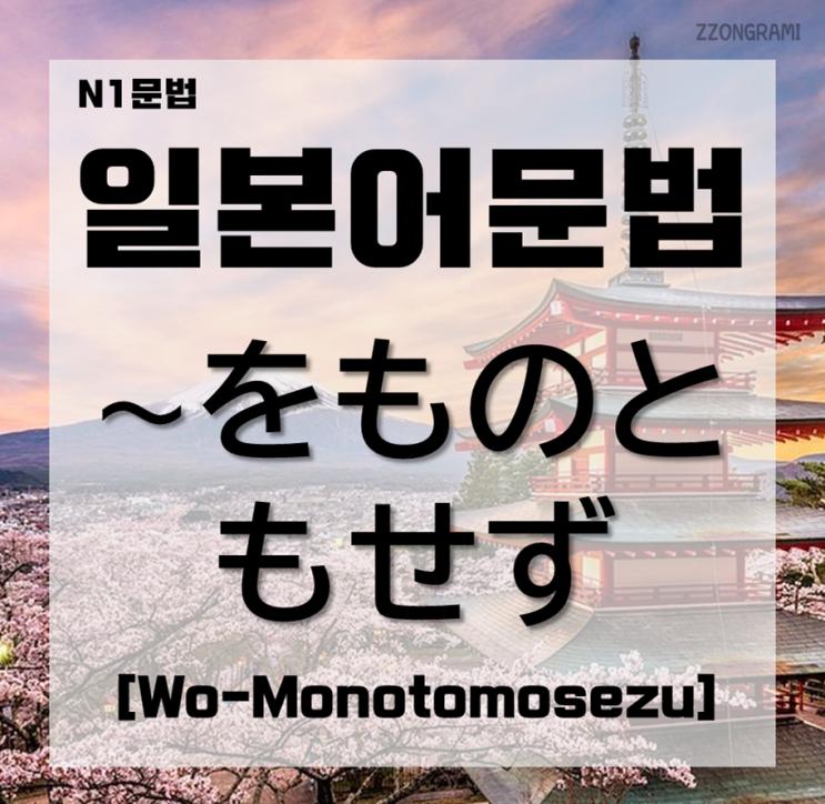 [일본어공부] 일본어 문법 : N1문법 「~をものともせず」 에 대해서 알아보자.