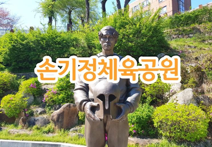 손기정체육공원 역사문화 공간 찾아 탐방하며 쉬어가기!