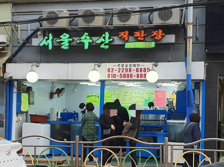 금호동 유명한 가성비 맛집 금남시장 싱싱한 포장 횟집 :: 서울수산직판장