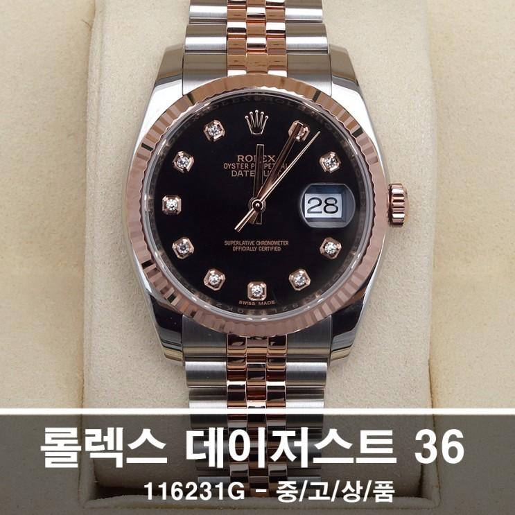 로렉스 데이저스트 핑크콤비 36 116231G 중고 시계