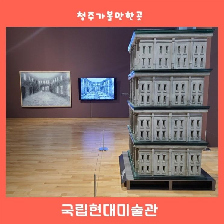 청주여행 국립현대미술관