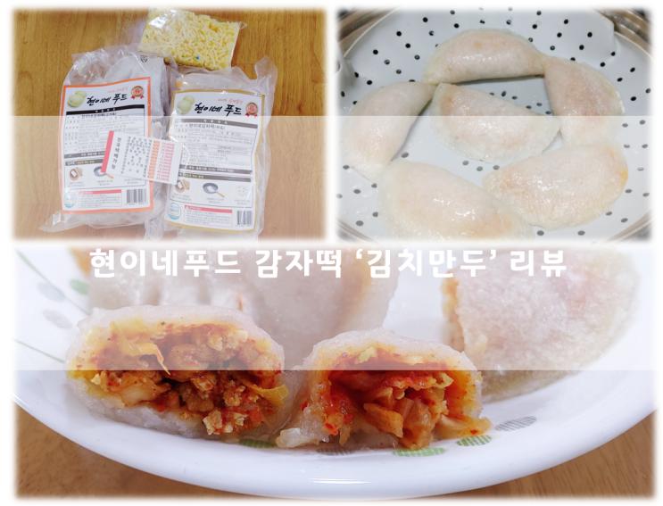 간편식 추천! 현이네푸드 감자떡 매콤한 감자떡만두 추천!