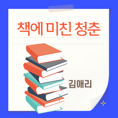 책에 미친 청춘 (김애리) 다산나비5월첫주
