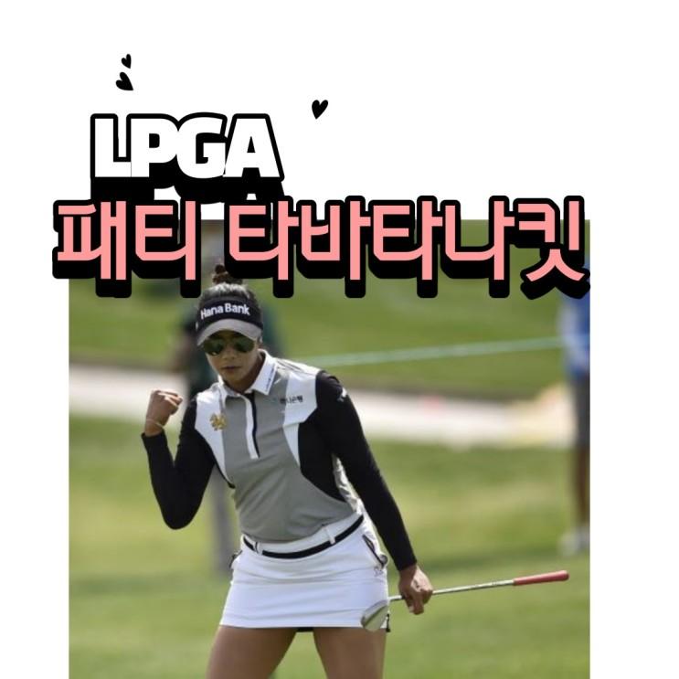 패티 타바타나킷 LPGA 장타자 프로필 태국 신예 드라이버 비거리