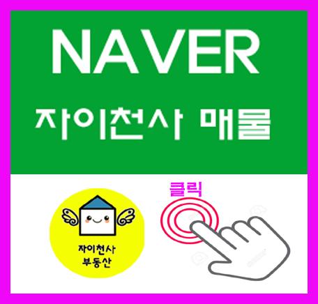 """동천자이아파트 네이버 매물 보기 / """"자이천사"""""""