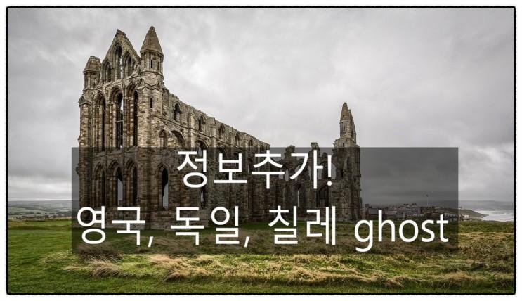 정보추가! 영국, 독일, 칠레 ghost