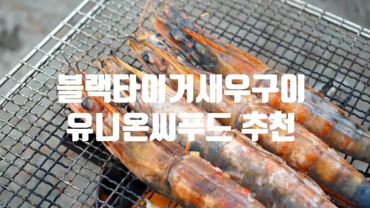 캠핑용 새우구이 유니온씨푸드 블랙타이거새우 추천!
