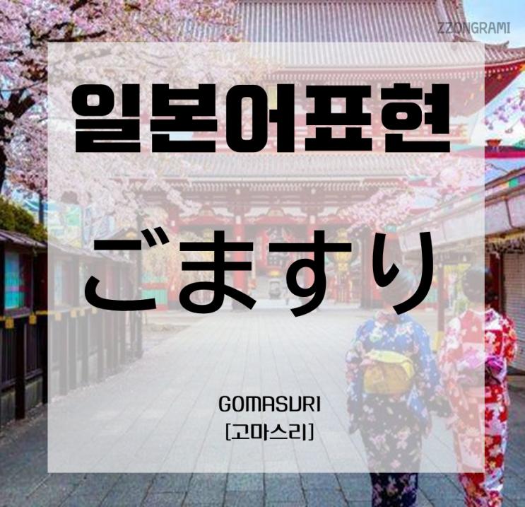 [일본어 공부] 일본어 표현 : 「ごますり」
